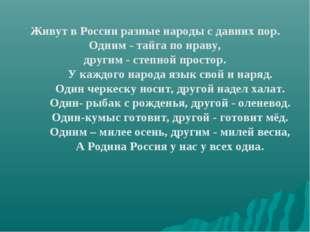 Живут в России разные народы с давних пор. Одним - тайга по нраву, другим - с