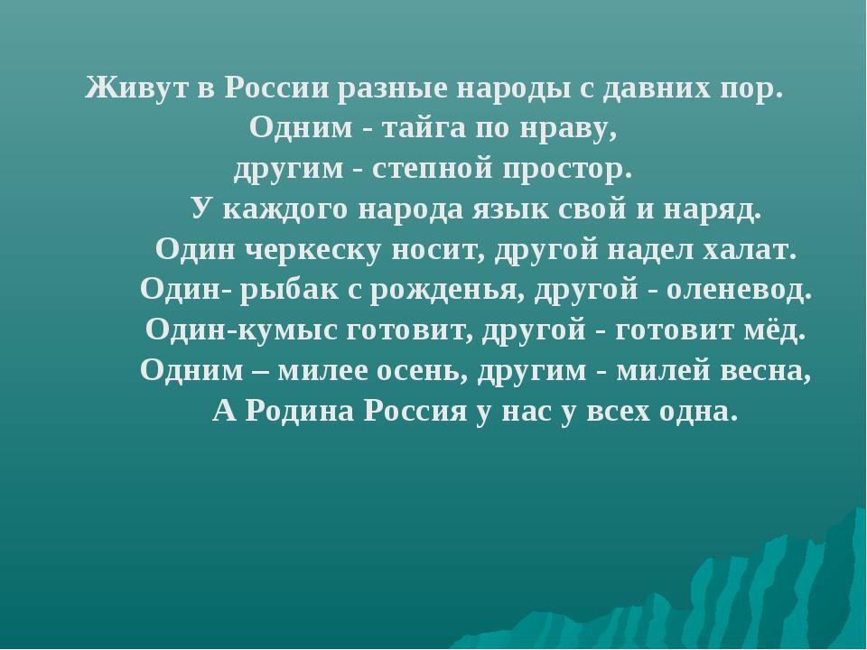 Живут в России разные народы с давних пор. Одним - тайга по нраву, другим - с...