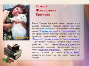 Книги Тамары Крюковой разных жанров и для разных возрастов. Каждый найдет дл
