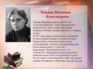 Татьяна Ивановна сначала работала на «Союзмультфильме», потом преподавала в П