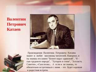 Произведения Валентина Петровича Катаева знают и любят миллионы читателей. Н