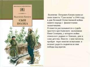 """Валентин Петрович Катаев написал свою повесть """"Сын полка"""" в 1944 году, в дни"""