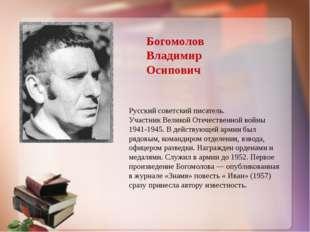 Русский советский писатель. Участник Великой Отечественной войны 1941-1945. В