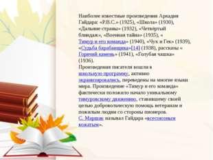 Наиболее известные произведения Аркадия Гайдара: «P.B.C.» (1925), «Школа» (19