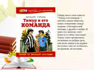 """Гайдар писал свою повесть """"Тимур и его команда"""" с мечтой о новом обществе, но"""