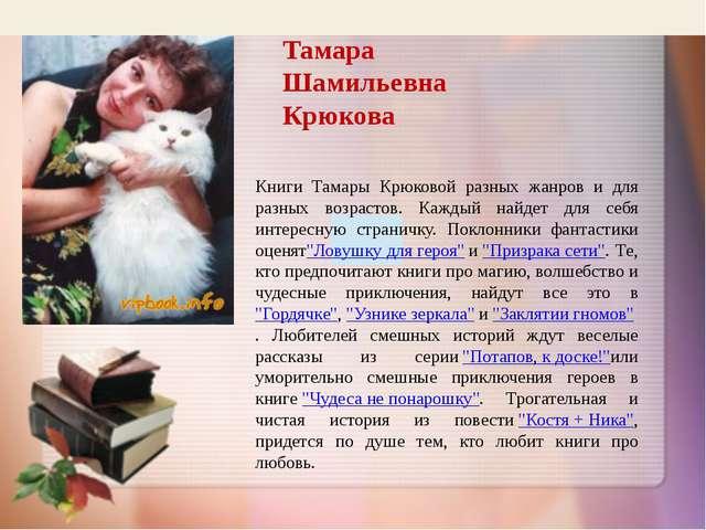 Книги Тамары Крюковой разных жанров и для разных возрастов. Каждый найдет дл...