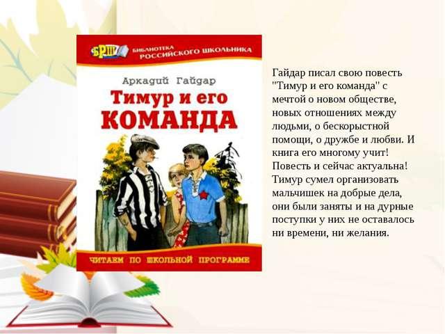 """Гайдар писал свою повесть """"Тимур и его команда"""" с мечтой о новом обществе, но..."""