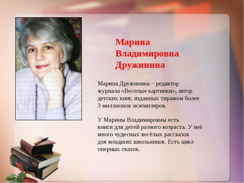 Марина Дружинина – редактор журнала «Веселые картинки», автор детских книг, и...