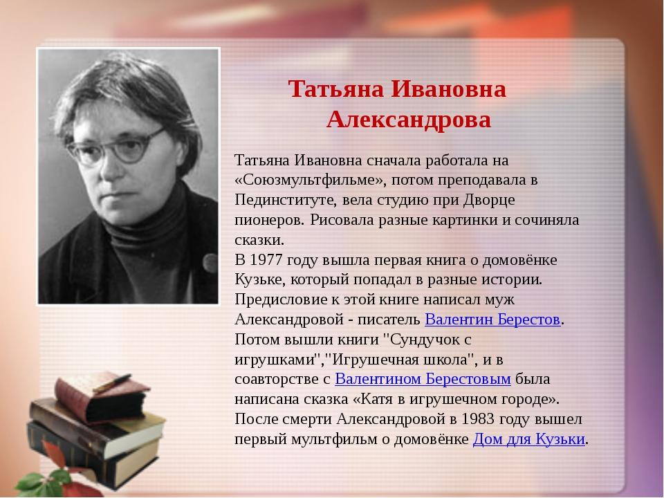 Татьяна Ивановна сначала работала на «Союзмультфильме», потом преподавала в П...