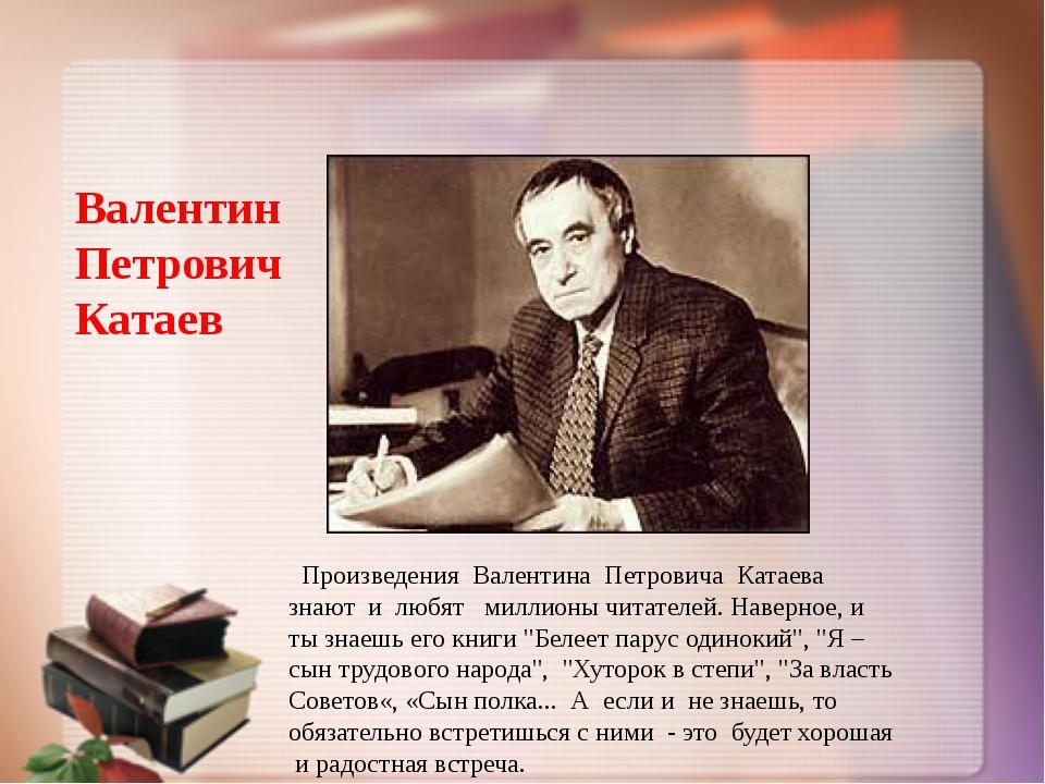 Произведения Валентина Петровича Катаева знают и любят миллионы читателей. Н...