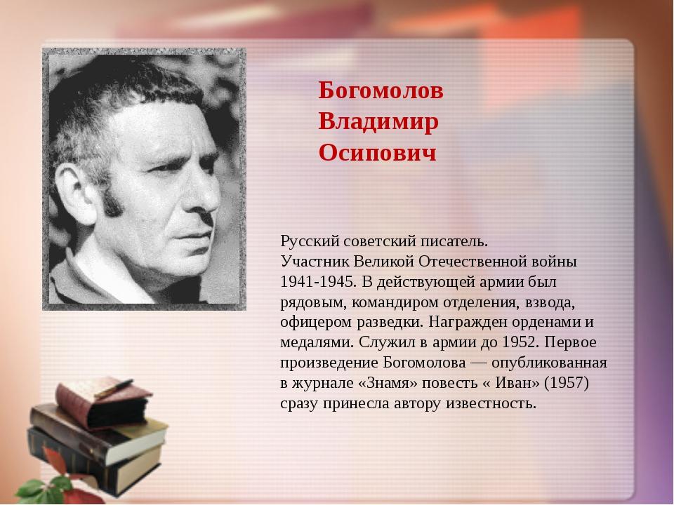 Русский советский писатель. Участник Великой Отечественной войны 1941-1945. В...