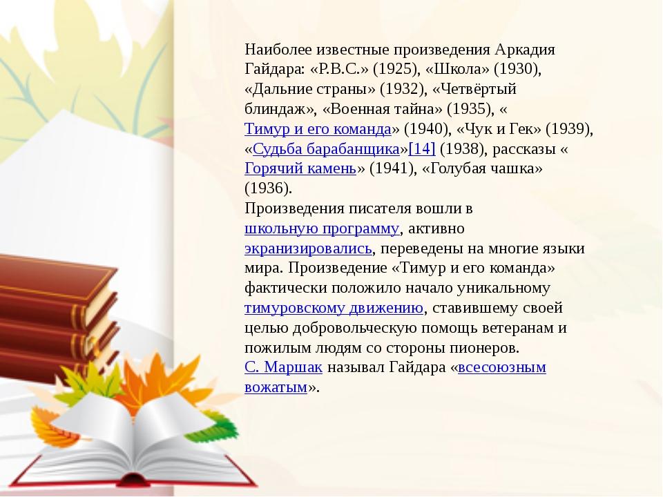 Наиболее известные произведения Аркадия Гайдара: «P.B.C.» (1925), «Школа» (19...