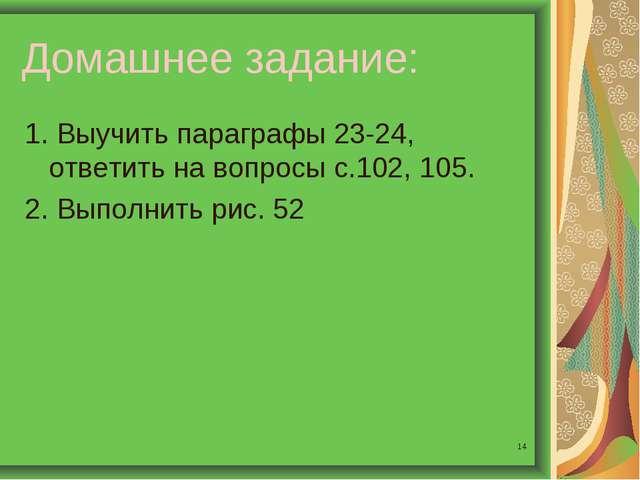 * Домашнее задание: 1. Выучить параграфы 23-24, ответить на вопросы с.102, 10...