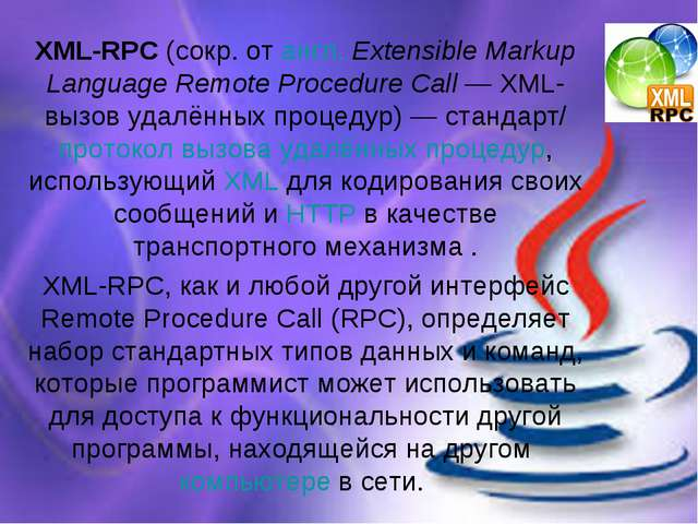 XML-RPC (сокр. от англ.Extensible Markup Language Remote Procedure Call— XM...