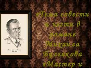 «Тема совести и чести в романе Михаила Булгакова «Мастер и Маргарита»
