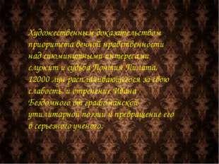 Художественным доказательством приоритета вечной нравственности над сиюминутн
