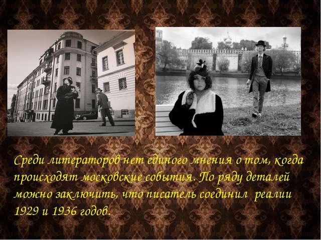 Среди литераторов нет единого мнения о том, когда происходят московские событ...
