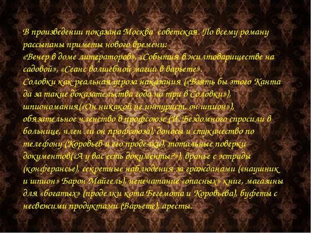 В произведении показана Москва советская. По всему роману рассыпаны приметы н...