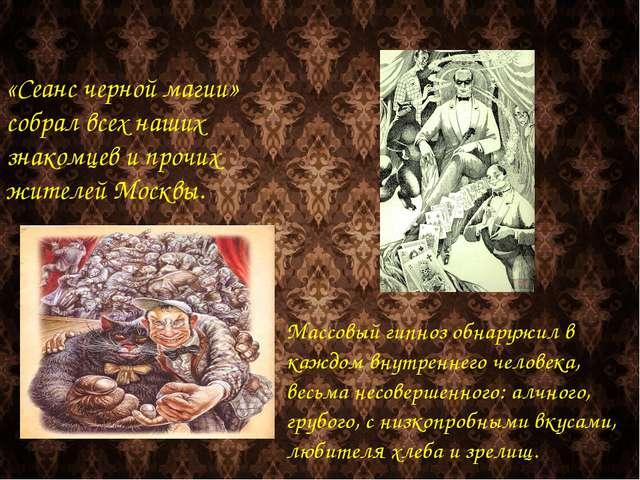 Массовый гипноз обнаружил в каждом внутреннего человека, весьма несовершенно...