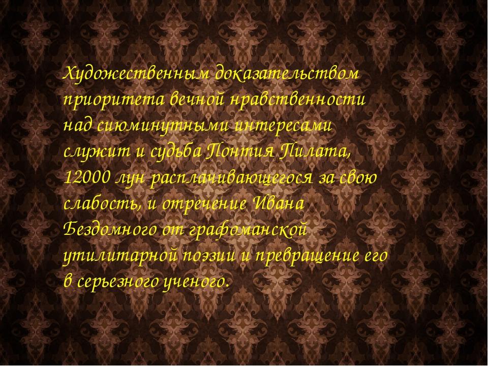 Художественным доказательством приоритета вечной нравственности над сиюминутн...