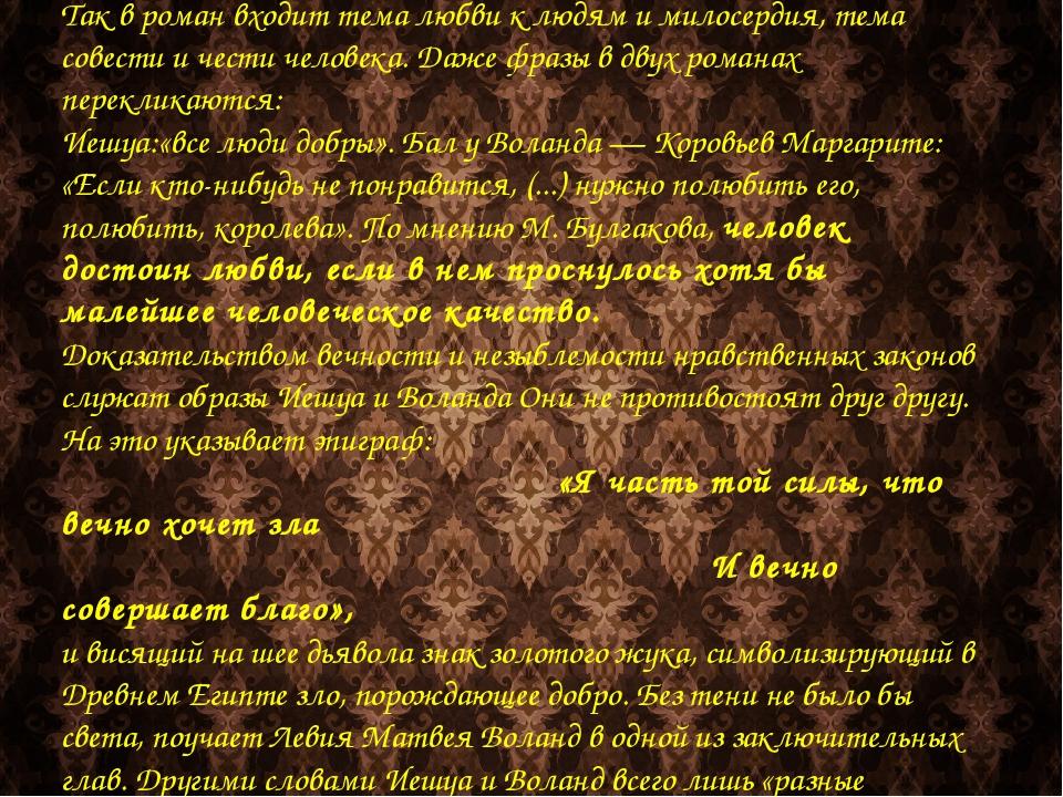 Так в роман входит тема любви к людям и милосердия, тема совести и чести чело...