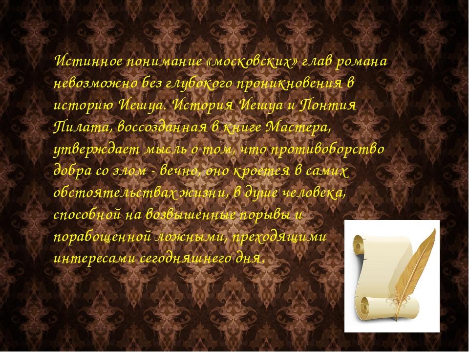 Истинное понимание «московских» глав романа невозможно без глубокого проникно...