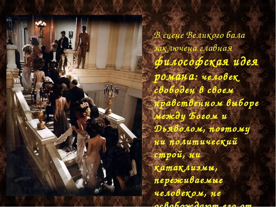 В сцене Великого бала заключена главная философская идея романа: человек своб...