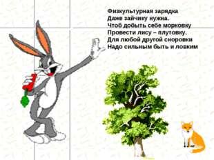 Физкультурная зарядка Даже зайчику нужна. Чтоб добыть себе морковку Провести