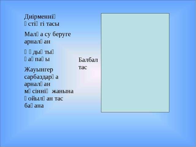 Диірменнің үстіңгі тасы Балбал тас жауап: мүсіннің жанына қойылған тас баға...