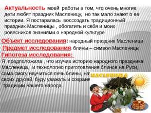 Актуальность моей работы в том, что очень многие дети любят праздник Маслениц