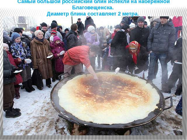 Самый большой российский блин испекли на набережной Благовещенска. Диаметр бл...
