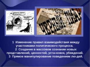 1 Изменение правил взаимодействия между участниками политического процесса.