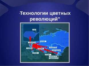 """""""Технологии цветных революций"""""""