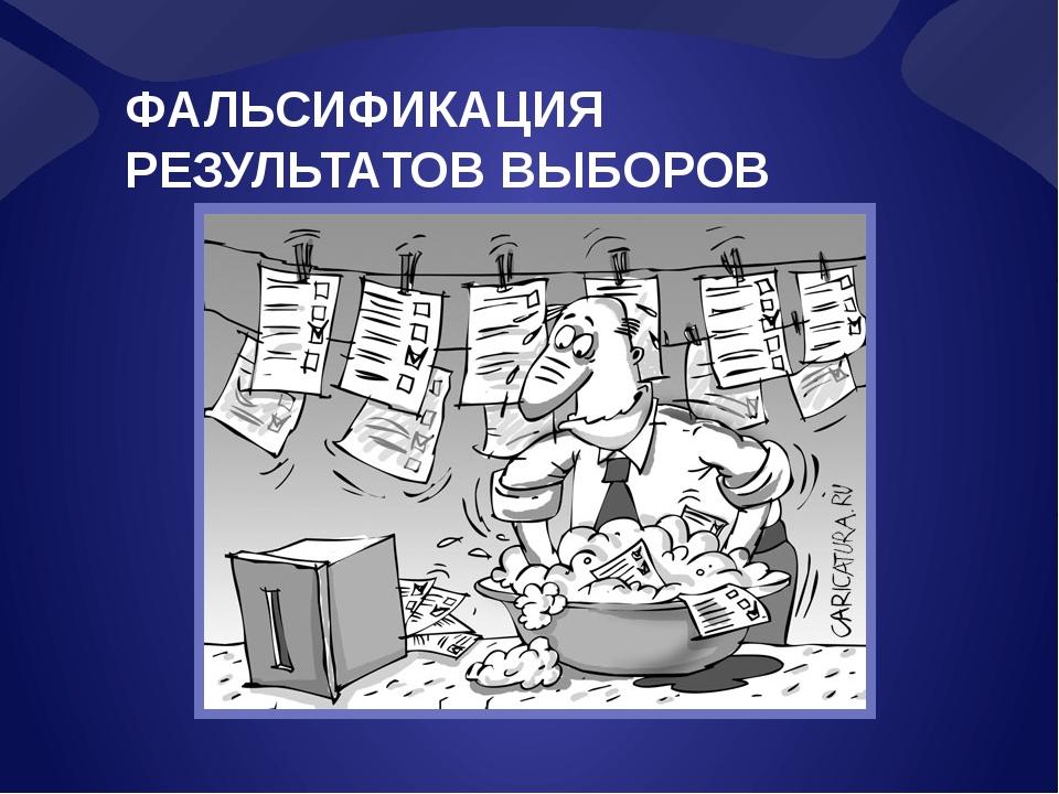 ФАЛЬСИФИКАЦИЯ РЕЗУЛЬТАТОВ ВЫБОРОВ
