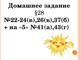 Домашнее задание §28 №22-24(в),26(в),37(б) + на «5» №41(а),43(г)