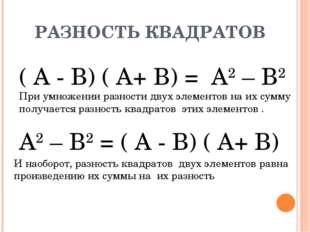 РАЗНОСТЬ КВАДРАТОВ ( А - В) ( А+ В) = А2 – В2 При умножении разности двух эле