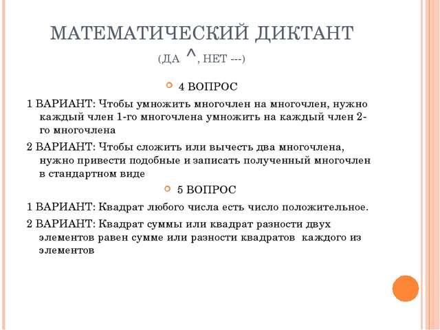 МАТЕМАТИЧЕСКИЙ ДИКТАНТ (ДА ^, НЕТ ---) 4 ВОПРОС 1 ВАРИАНТ: Чтобы умножить мно...