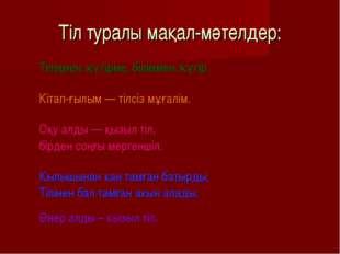 Тіл туралы мақал-мәтелдер: Тіліңмен жүгірме, біліммен жүгір. Кітап-ғылым — ті