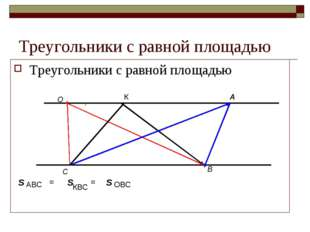 Треугольники с равной площадью Треугольники с равной площадью А В С О К S АВС