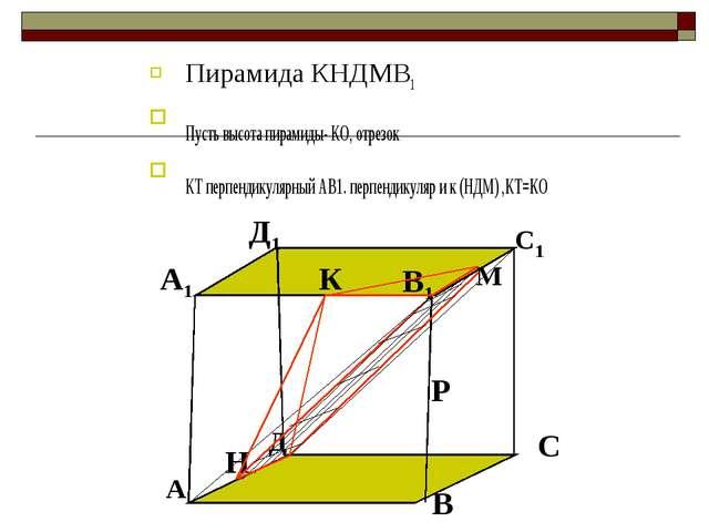 Пирамида КНДМВ1 Пусть высота пирамиды- КО, отрезок КТ перпендикулярный АВ1....
