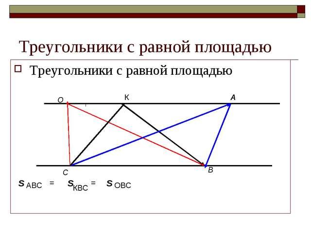 Треугольники с равной площадью Треугольники с равной площадью А В С О К S АВС...