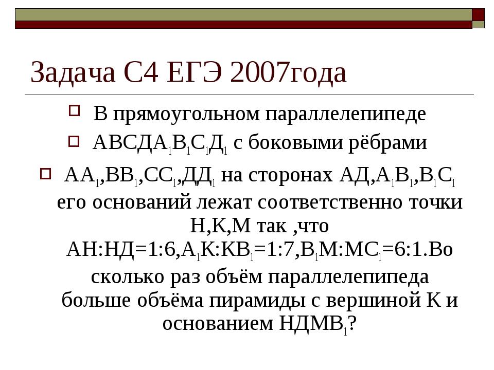 Задача С4 ЕГЭ 2007года В прямоугольном параллелепипеде АВСДА1В1С1Д1 с боковым...
