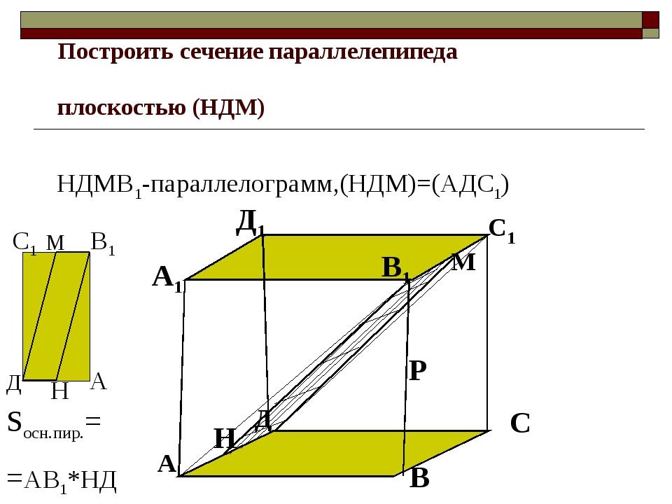 Построить сечение параллелепипеда плоскостью (НДМ) А В С Д А1 В1 С1 Д1 М Н Р...