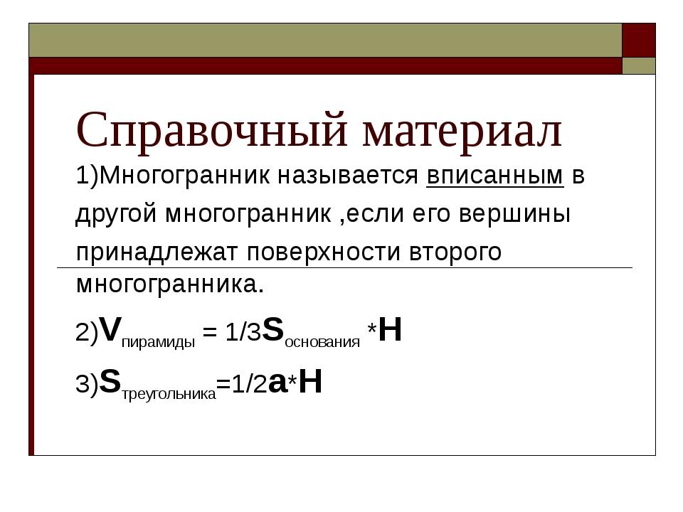 Справочный материал 1)Многогранник называется вписанным в другой многогранник...