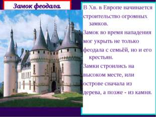 Замок феодала. В Xв. в Европе начинается строительство огромных замков. Замок