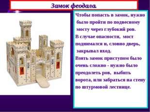 Замок феодала. Чтобы попасть в замок, нужно было пройти по подвесному мосту ч