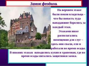 В центре замка располагался донжон-главная башня, состоящая из 3-4 этажей. Из