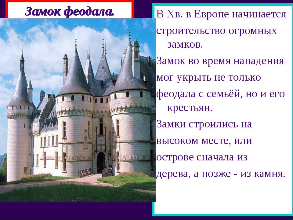 Замок феодала. В Xв. в Европе начинается строительство огромных замков. Замок...