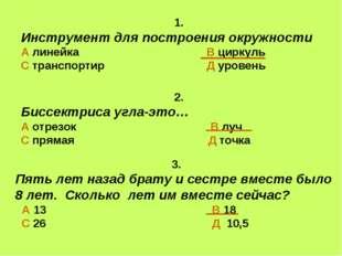 1. Инструмент для построения окружности А линейка В циркуль С транспортир Д