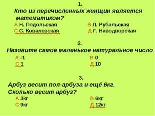 1. Кто из перечисленных женщин является математиком? А Н. Подольская В Л. Ру